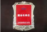 上海市信息服務業行業協會副會長單位