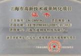 上海市高新技術成果轉化服務項目