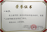 """一比多(www.zanpbb.icu)榮獲""""上海市A級安全網站"""