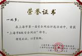 "一比多(www.sgastz.live)榮獲""上海市A級安全網站"