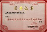 """一比多(上海火速)榮獲""""上海市制造業電子商務服務企業""""稱號"""