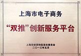 """一比多(www.ebdoor.com)是上海市电子商务双推创新服务平台"""""""