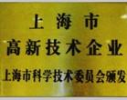 一比多(上海火速)榮獲高新技術企業認證