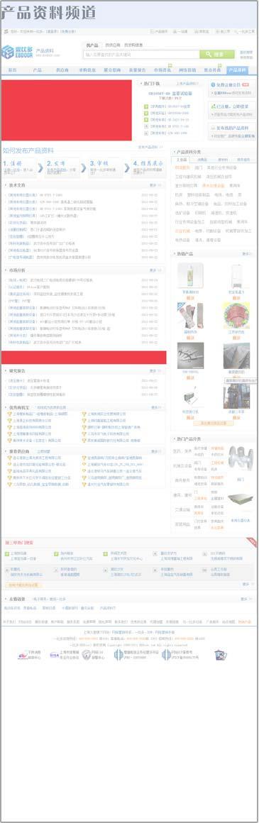 产品资料频道