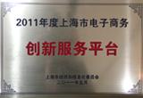 2011年度上海电子商务创新服务平台