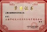 上海市制造业最佳电子商务服务企业
