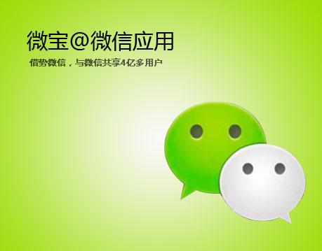 微宝@微信应用