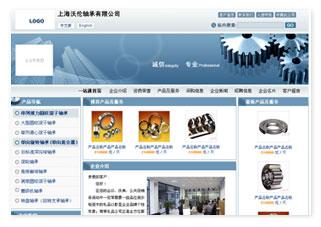 上海晟月橡胶制品厂(膜片