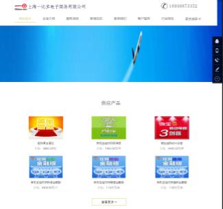 上海畅飞机电设备有限公司