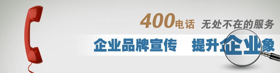 400电话无处不在的服务、企业品牌宣传、提升企业形象