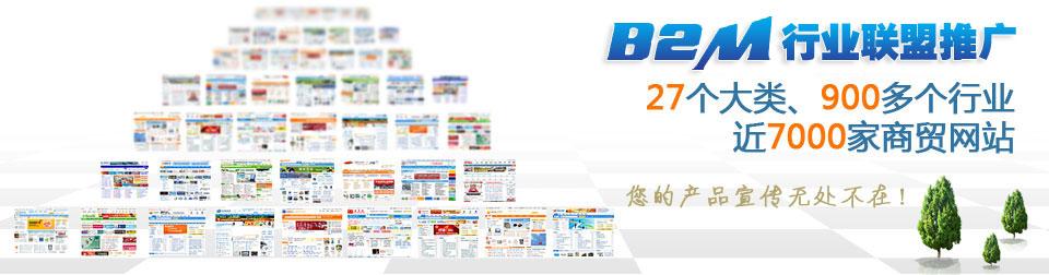 B2M行业联盟推广 27个大类,900多行业,近7000家商贸网站,你的产品宣传无处不在